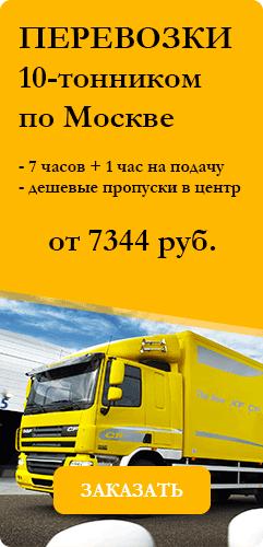 10-тонник по Москве 7+1 7344 руб.