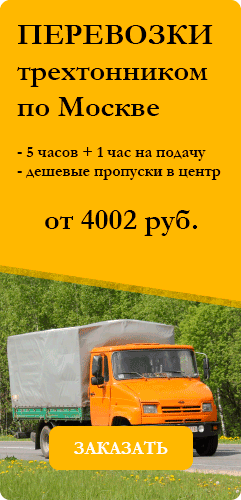 Трехтонник по Москве 5+1 4002 руб.