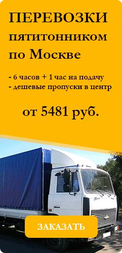 Пятитонник по Москве 6+1 5481 руб.