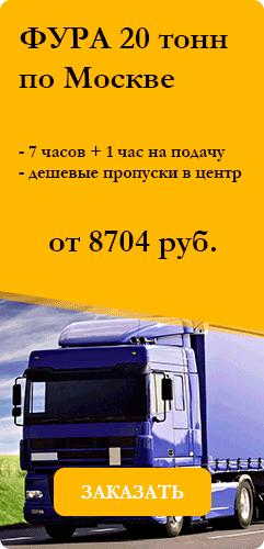 ФУРА 20 тонн по Москве 7+1 8704 руб.