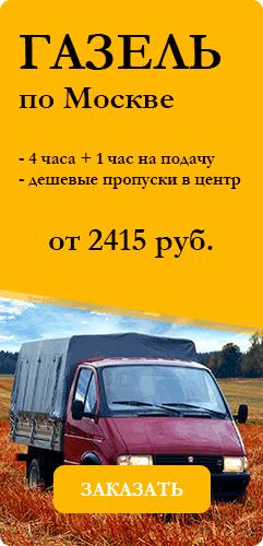 Газель по Москве 4+1 2415 руб.