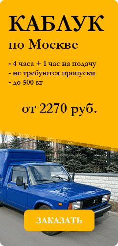 Каблук по Москве 4+1 2270 руб.